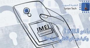 ما هو الـ IMEI و كيف يمكنني تلافي ضياعه ؟