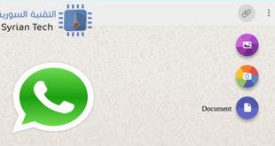 إضافة خدمة تبادل الوثائق الجديدة إلى WhatsApp Web