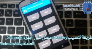 طريقة تنصيب Recovery معدل على أجهزة Samsung العاملة بنظام Android