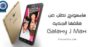 شركة سامسونج تعلن عن هاتفها الجديد من فئة الفابليت Galaxy J Max