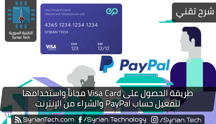 c74630b09 طريقة الحصول على Visa Card مجاناً واستخدامها لتفعيل حساب PayPal. بطاقة فيزا  افتراضية مجانية لتفعيل الباي بال والشراء من مختلف المواقع