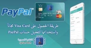 طريقة الحصول على Visa Card مجاناً واستخدامها لتفعيل حساب PayPal