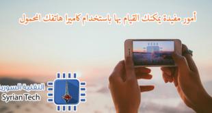 أمور مفيدة يمكنك القيام بها باستخدام كاميرا هاتفك