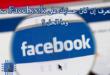 كيف تعرف إن كان حسابك على Facebook مخترقاً ؟ وما الحل ؟