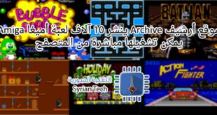 موقع أرشيف ينشر 10 آلاف لعبة أميغا Amiga يمكن تشغيلها من المتصفح