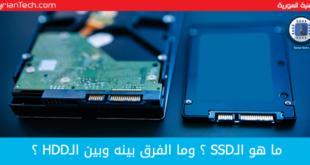 ما هو الـSSD ؟ وما الفرق بينه وبين الـHDD ؟