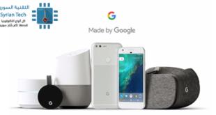 """كل ما أعلنت عنه جوجل من منتجات في حدثها """"Made By Google"""" لعام 2016"""