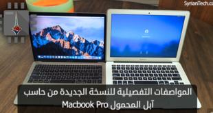 المواصفات التفصيلية للنسخة الجديدة من حاسب آبل المحمول Macbook Pro