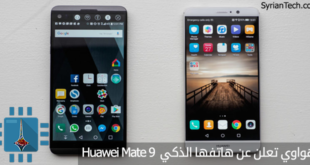 رسمياً : هواوي تعلن عن هاتفها الذكي Huawei Mate 9