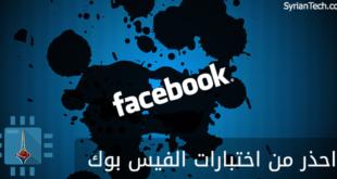 احذر من اختبارات الفيس بوك