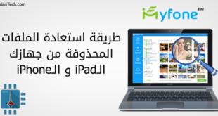 طريقة استعادة الملفات المحذوفة من جهازك الـiPad و الـiPhone باستخدام برنامج iMyFone D-Back