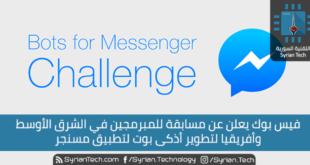 فيس بوك يعلن عن مسابقة للمبرمجين في الشرق الأوسط وأفريقيا لتطوير أذكى بوت لتطبيق مسنجر