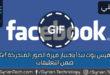 فيس بوك تبدأ باختبار ميزة الصور المتحركة Gif ضمن التعليقات