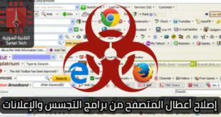 إصلاح أعطال المتصفح من برامج التجسس والإعلانات