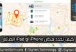 كيف تحدد مكان iPhone أو iPad الضائع