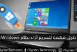 طرق مهمة لتسريع أداء Windows