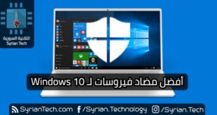 أفضل مضاد فيروسات لـ Windows 10