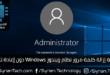 كيفية إزالة كلمة مرور نظام ويندوز Windows دون إعادة تثبيته