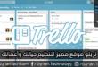 Trello تريلو موقع مميز لتنظيم حياتك وأعمالك