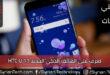تعرف على الهاتف الذكي الجديد HTC U 11