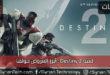 لعبة Destiny 2 : أبرز العروض حولها