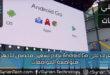 تعرف على Android Go نظام تشغيل مخصص للأجهزة متواضعة المواصفات